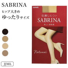 グンゼ サブリナ ナチュラル ストッキング ゆったりサイズ JJML (GUNZE SABRINA レディース)【取寄せ】
