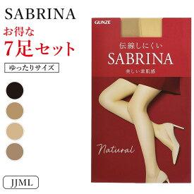 グンゼ サブリナ ナチュラル ストッキング ゆったりサイズ 7足セット JJML (GUNZE SABRINA レディース)【取寄せ】