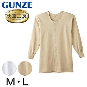 グンゼ 快適工房 紳士 長袖ボタン付き 前開きシャツ M・L (メンズ GUNZE 綿100% コットン100 男性 下着 肌着 インナー 白 ベージュ やわらか 日本製)【取寄せ】