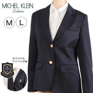 【送料無料】【季節】カンコー【MICHELKLEIN/ミッシェルクラン】[mks103]2つボタンブレザー(紺ブレ)(M・L)