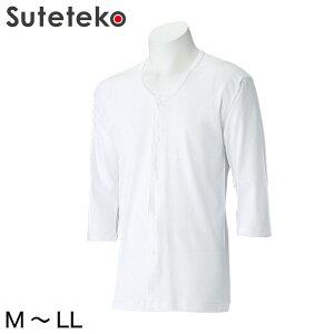 前開きシャツ 紳士 介護 下着 7分袖 インナー M〜LL (M L LL 綿100% マジックテープ式 ワンタッチ肌着 シャツ メンズ 男性)