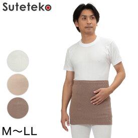 Suteteko メンズ 純毛100% タイコ型腹巻 二重タイプ M〜LL (男性 腹巻き ハラマキ はらまき 防寒グッズ あったかグッズ 寒さ対策 プレゼント 大きいサイズあり 冷え対策 冷え性 オールシーズン)