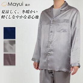 シルク パジャマ メンズ シルク100% M・L (メンズパジャマ サテン 長袖 ナイトウェア 寝巻 冷えとり 暖かい 通年 冷え対策 uvカット ルームウェア) (送料無料)
