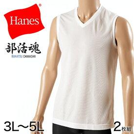 ヘインズ シャツ 部活魂 メンズ ノースリーブ Vネックシャツ 2枚組 3L〜5L (Hanes BUKATSU DAMASHII 吸汗速乾 軽さらメッシュ 軽量ドライ 通気性 ハードスポーツ 大きいサイズあり 大きめ 3L 4L 5L)