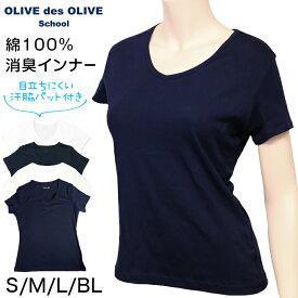 セーラー服用 半袖インナー OLIVE des OLIVE 綿100% S〜BL (シャツ Vネック オリーブ・デ・オリーブ 下着 女子 小学生 中学生 高校生 女の子 制服)
