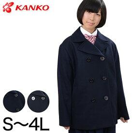 カンコー学生服 スクール用 通学用 男女兼用ピーコート S〜4L (kanko) (送料無料)【取寄せ】