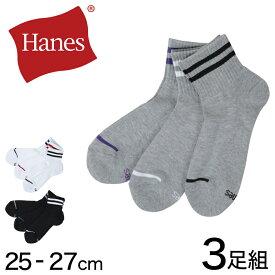ヘインズ メンズ クォーターレングスソックス 3足組 25-27cm (Hanes ソックス 靴下 男 セット まとめ買い 綿 スニーカーソックス)