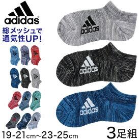 adidas 子供総メッシュスニーカーソックス3足組 19-21cm〜23-25cm (アディダス ソックス メッシュ 3足組 キッズ 福助)【在庫限り】
