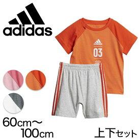 アディダス ベビーTシャツ&ハーフパンツ上下セット 60cm〜100cm (幼児 赤ちゃん adidas 幼稚園 保育園 綿100%)