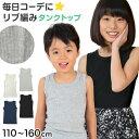 Suteteko キッズ・ジュニア タンクトップ 110cm〜160cm (キッズ ジュニア 子供服 子供 男の子 女の子 ボーイズ ガール…