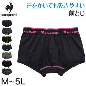 ボクサーブリーフ メンズ パンツ 前とじ 大きいサイズ M〜5L (ボクサーパンツ 下着 男性 紳士 ボクサー 前閉じ 吸汗速乾 le coq sportif ルコックスポルティフ )