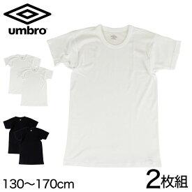 グンゼ umbro クルーネック Tシャツ 2枚組 130〜170cm (男の子 下着 キッズ ジュニア 子供 インナー 半袖 tシャツ 汗 スポーツ 白 黒)