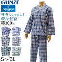 グンゼ COOLMAGIC 紳士長袖長パンツパジャマ 吸汗速乾 S〜3L (GUNZE パジャマ 肌着屋さんのこだわりパジャマ 吸汗速乾…