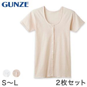 グンゼ 快適工房 婦人 半袖ボタン付き 前開きシャツ 2枚セット S〜L (レディース 3分袖 GUNZE 綿100% コットン100 女性 下着 肌着 インナー 白 ベージュ 日本製 S M L)【取寄せ】