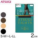 アツギ ATSUGI TIGHTS 60デニールタイツ 2足組 S-M〜L-LL (アツギタイツ レディース 黒 ベージュ 肌色 グレー ブラウ…