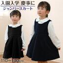 キッズ ジャンパースカート 110cm〜130cm (入園 入学 お受験 学校用 冠婚葬祭 発表会 110 120 130)