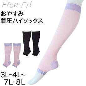 FreeFit ゆったりおやすみ着圧ハイソックス 3L-4L〜7L-8L (フリーフィット ゆったりサイズ 日本製 大きいサイズ ラージサイズ 3L-4L 5L-6L 7L-8L)