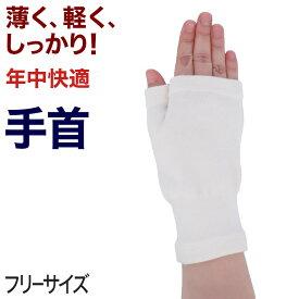 手首サポーター 親指サポーター サポーター 手首 手首用 腱鞘炎 親指 付け根 フリーサイズ (手の甲 手のひら 薄手 冷え取り 冷え対策 通年) (介護肌着)【取寄せ】