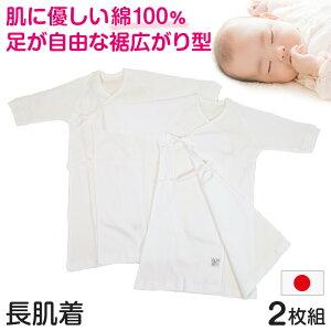 新生児 肌着 長肌着 長下着 無地 2枚組 綿100% 日本製 50cm (肌着セット コットン 男の子 女の子 出産準備 出産祝い 下着 ギフト プレゼント)