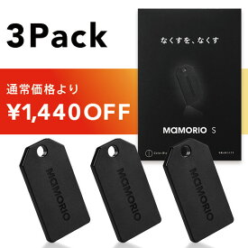 MAMORIO S マモリオ エス Black&Black 3個セット 世界最軽・最小・最薄クラスの紛失防止タグ 落し物防止 忘れ物防止 タグ グッズ Bluetooth スマホ連携 アプリ無料 送料無料