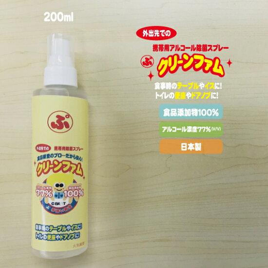 ぷーのクリーンファム200ml除菌スプレー除菌剤アルコール