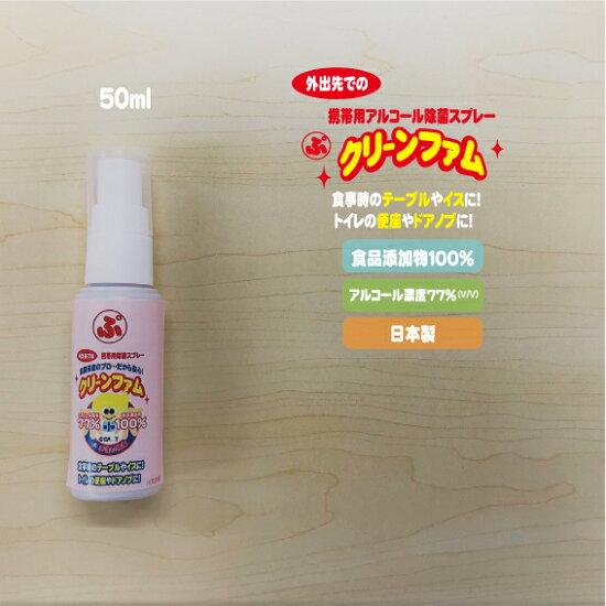 ぷーのクリーンファム50ml除菌スプレー除菌剤アルコール