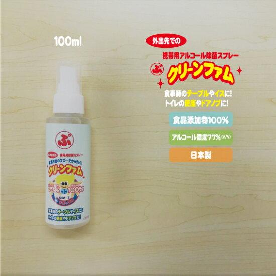 ぷーのクリーンファム100ml除菌スプレー除菌剤アルコール