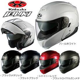 バイク ヘルメット OGKカブト IBUKI イブキ システムヘルメット