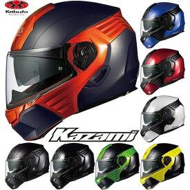 OGKカブト KAZAMI カザミ システムヘルメット インナーサンシェード搭載 フルフェイス バイクヘルメット バイク用ヘルメット フリップアップ BLACK 黒 クロ オレンジ イエロー グリーン ホワイト シルバー