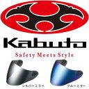 【あす楽】バイクヘルメット シールド OGKカブト SAJ-L-P ミラーシールド ASAGI対応