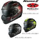 【送料無料】 OGKカブト KAMUI-II BLAZE カムイ2 ブレイズ フルフェイスヘルメット