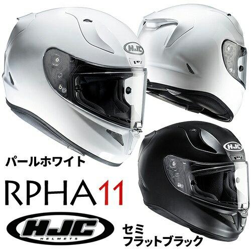 【送料無料】 HJC HJH103 RPHA 11 SOLID ソリッド フルフェイスヘルメット バイクヘルメット