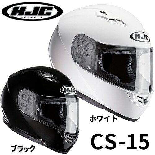 【送料無料】 HJC HJH113 CS-15 SOLID ソリッド フルフェイスヘルメット バイクヘルメット