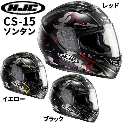 HJC HJH114 CS-15 SONGTAN ソンタン フルフェイスヘルメット バイクヘルメット