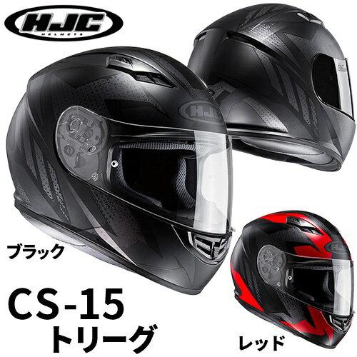 【送料無料】 HJC HJH115 CS-15 TREAGUE トリーグ フルフェイスヘルメット バイクヘルメット