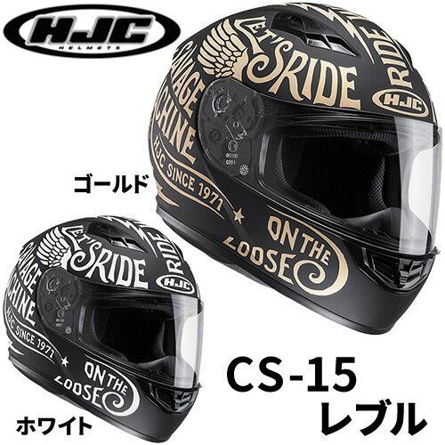 【送料無料】 HJC HJH117 CS-15 REBEL レブル フルフェイスヘルメット バイクヘルメット