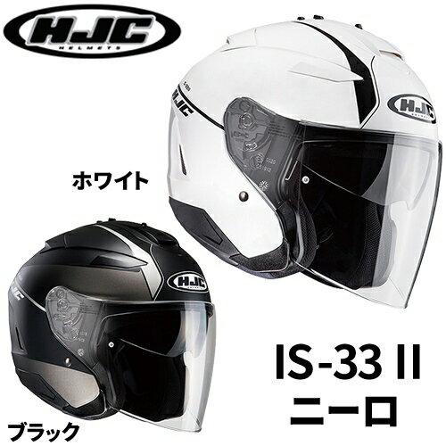 【送料無料】 HJC HJH121 IS-33II NIRO IS-33II ニーロ ジェットヘルメット バイクヘルメット