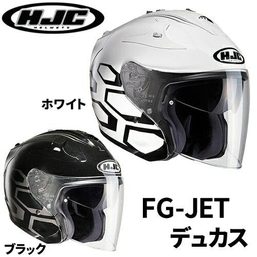 【送料無料】 HJC HJH122 FG-JET DUKAS FG-JET デュカス ジェットヘルメット バイクヘルメット