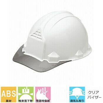 工事ヘルメット 加賀産業 FP-1F クリアバイザー 透明ひさし 通気口付き(通気孔)