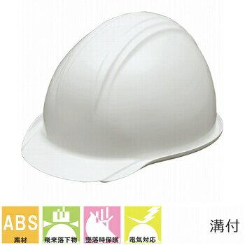 工事ヘルメット 加賀産業 BS-1P アメリカンヘルメット 前方つば付き
