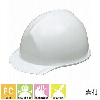 工事ヘルメット 加賀産業 BP-3B 白 アメリカンヘルメット 前方つば付き