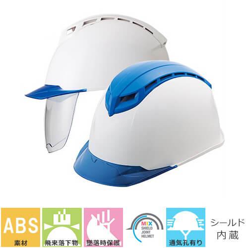 工事ヘルメット 加賀産業 在庫処分特価 KGS-ST0 通気孔あり カードホルダなし シールドヘルメット 通気口付き(通気孔)
