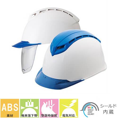 工事ヘルメット 加賀産業 KGS-S0K 通気孔なし カードホルダあり シールドヘルメット