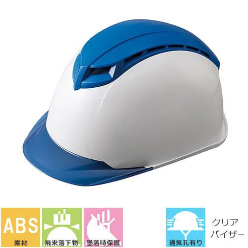 工事ヘルメット 加賀産業 KGS-0T0 シールドなし 通気孔あり カードホルダなし クリアバイザー 透明ひさし 通気口付き(通気孔)