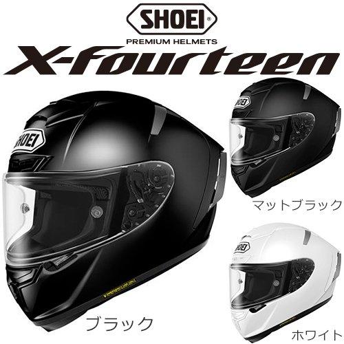 【送料無料】 SHOEI ショウエイ X-Fourteen エックス - フォーティーン フルフェイスヘルメット