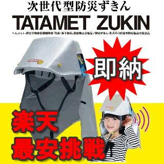 【あす楽】タタメットズキン 即日発送可能 タタメット 折りたたみヘルメット 防災用・消防用 進和化学工業 防災ヘルメット