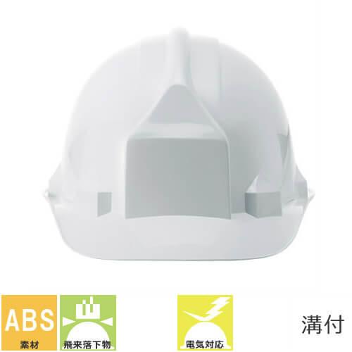 工事ヘルメット 進和化学工業 SS-66型VN式R アメリカンヘルメット 前方つば付き