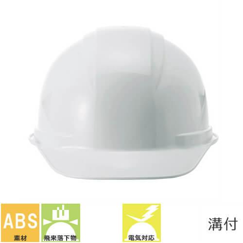 工事ヘルメット 進和化学工業 SS-88-1N型S-8T式R アメリカンヘルメット 前方つば付き