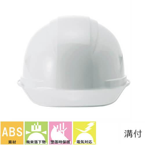 工事ヘルメット 進和化学工業 SS-88-1N型S-8T-P式R アメリカンヘルメット 前方つば付き