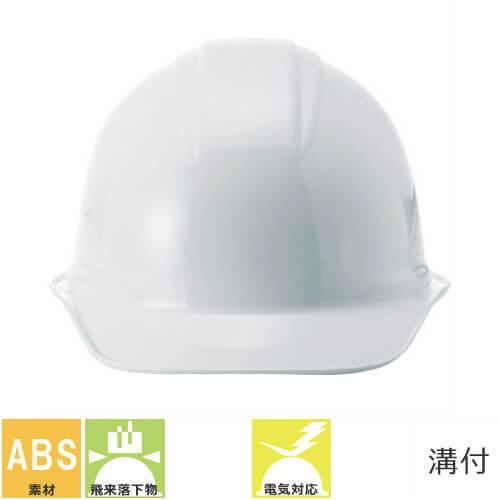 工事ヘルメット 進和化学工業 SS-88-2型T式R アメリカンヘルメット 前方つば付き